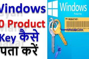 Windows 10 Product Key कैसे पता करें