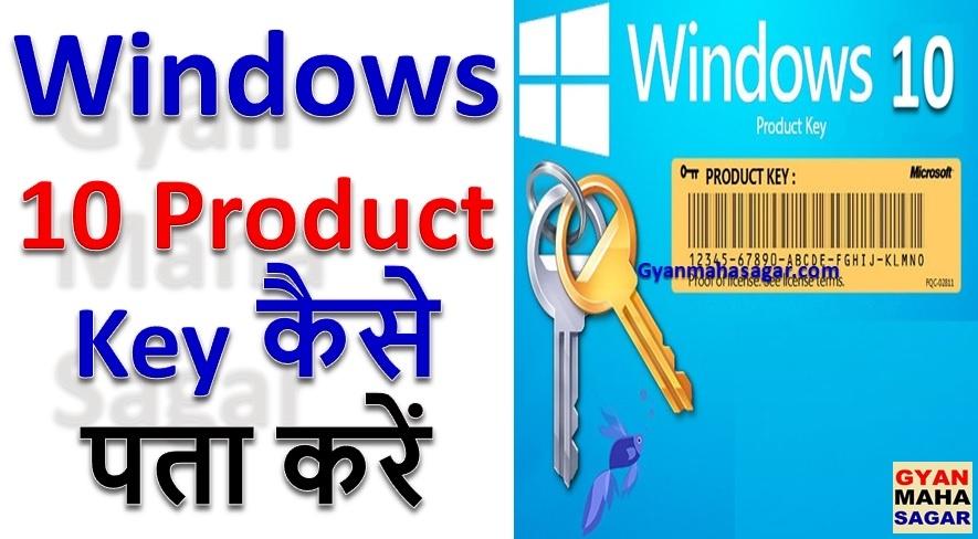 windows 10, windows 10 product key,windows 10 ka product key kaise nikale,product key kaise pata kare,how to know product key of windows 10,how to know product key