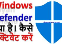 defender, Windows Defender, विंडो डिफेंडर,windows defender antivirus,windows defender kya hai,windows defender kya hota hai