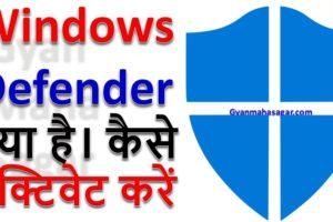 Windows Defender ( विंडो डिफेंडर ) क्या है। कैसे एक्टिवेट करें।