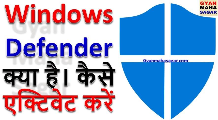 defender, Windows Defender, विंडो डिफेंडर,windows defender antivirus,windows defender kya hai,windows defender kya hota hai