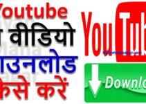 how to download video from youtube,यूट्यूब से वीडियो डाउनलोड कैसे करें,यूट्यूब से वीडियो डाउनलोड,youtube se video download kaise kare,यूट्यूब से वीडियो डाउनलोड करने का तरीका