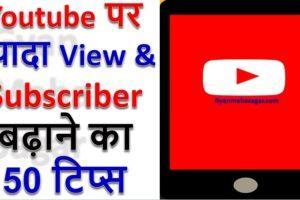 Youtube पर ज्यादा View और Subscriber बढ़ाने का 50 टिप्स