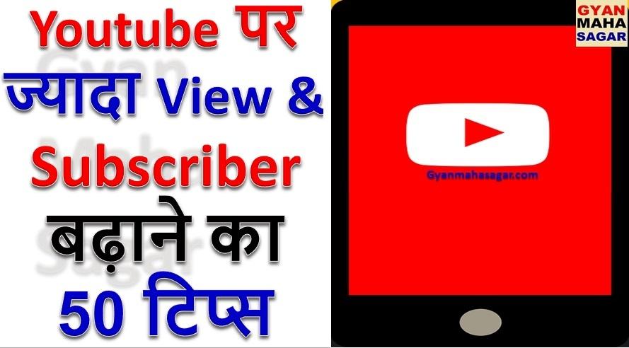 youtube par view kaise badhaye,youtube par views kaise badhaye in hindi,youtube per view kaise badhaye,youtube video par view kaise badhaye,यूट्यूब पर व्यू कैसे बढ़ाएं,यूट्यूब पर व्यूज कैसे बढ़ाये
