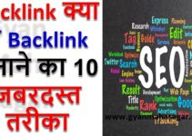 backlink kya hai,backlink kya hai in hindi,backlink kya hota hai,backlink kaise banaye,backlink kaise banate hai,how to create backlinks,how to create backlinks in hindi