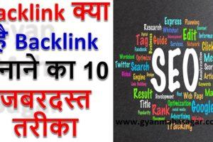 backlink kya hai,backlink kya hai in hindi,backlink kya hota hai,backlink kaise banaye,backlink kaise banate hai,how to create backlinks,how to create backlinks in hindi