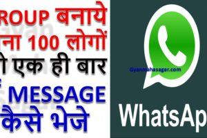 Whatsapp में Group बनाये बिना 100 लोगों को एक ही बार में Message कैसे भेजे ! Whatsapp Broadcast List