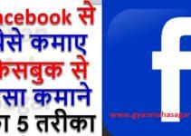 facebook se paise kaise kamaye,फेसबुक से पैसे कैसे कमाए इन हिंदी,facebook par paise kaise kamaye hindi,facebook page par paise kaise kamaye,फेसबुक पेज पर पैसे कैसे कमाए,फेसबुक से पैसा कमाने का तरीका