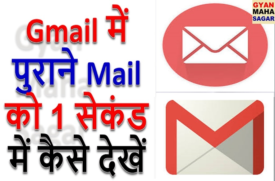 how to find mail in gmail,how to find old mail in gmail,gmail me old mail kaise dekhe,gmail mail,email