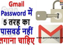 gmail password,make strong password,make strong password you can remember,tips to make strong password,strong password kaise banaye,strong password kaisa hota hai