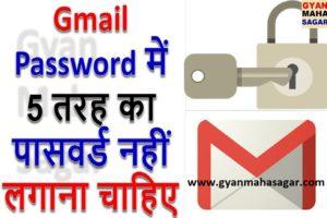 Gmail Password में 5 तरह का पासवर्ड नहीं लगाना चाहिए