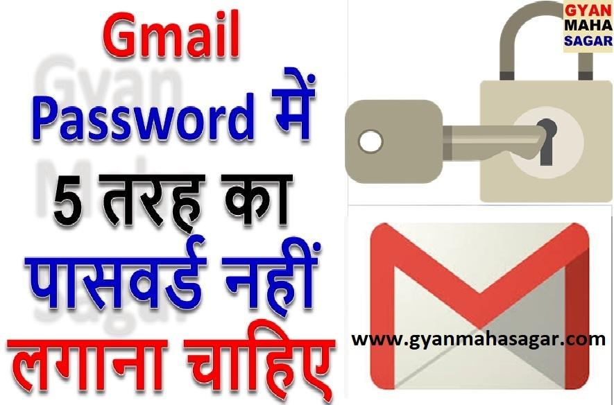 gmail password,make strong password,make strong password you can remember,tips to make strong password,strong password kaise banaye,strong password kaisa hota hai