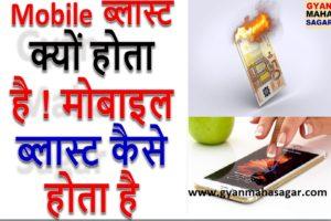jio phone blast kaise hota hai, mobile blast kaise hota hai, phone blast kaise hota hai, मोबाइल ब्लास्ट कैसे होता है, मोबाइल ब्लास्ट होने का कारण