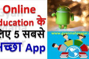 Online Education के लिए 5 सबसे अच्छा App