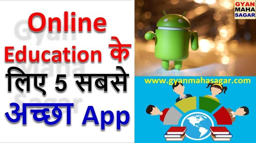 online education app,online education websites,online education app free,educational apps,educational apps in india,educational apps for students