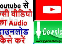 youtube audio download,youtube audio downloader app,youtube se audio kaise download kare,youtube se audio kaise download karen
