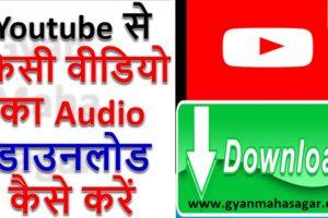Youtube Audio Download ! Youtube से किसी वीडियो का Audio डाउनलोड कैसे करें
