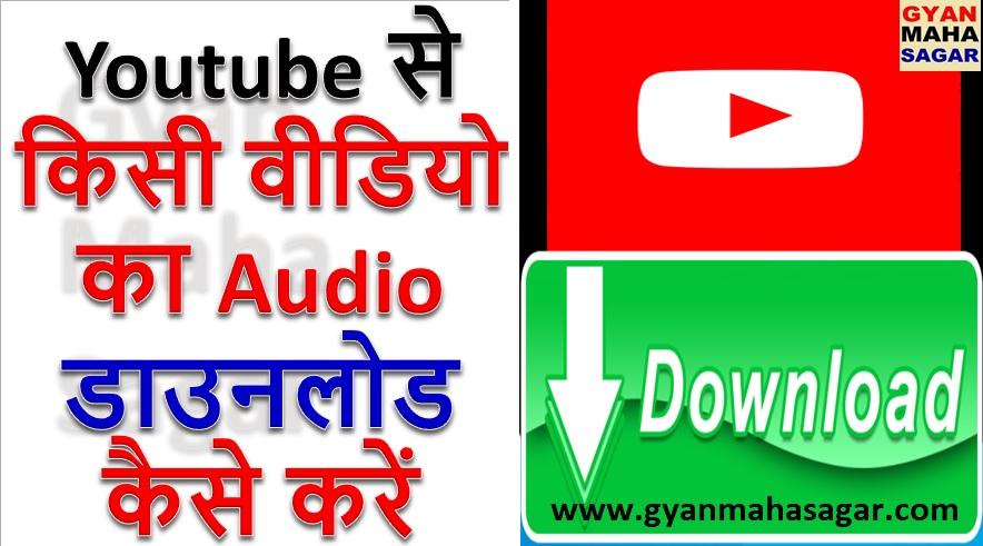 youtube audio download,youtube audio downloader app,youtube se audio kaise download kare,youtube se audio kaise download karen