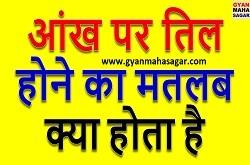 आंख पर तिल,आंख पर तिल होने का मतलब,aankh par til ka matlab,bai aankh par til hona,dahini aankh par til,आंख पर तिल होना,आंख पर तिल का मतलब,आंख पर तिल का होना