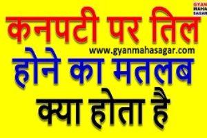 कनपटी पर तिल होना ! Kanpati Par Til Hona