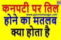 Kanpati Par Til Hona, kanpati par til hone ka matlab, कनपटी पर तिल का होना, कनपटी पर तिल होना, दाएं कनपटी पर तिल, बाएं कनपटी पर तिल होना, स्त्री के कनपटी पर तिल