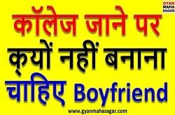 boyfriend, college, friendship, girlfriend, love, relationship