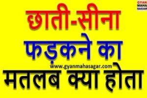 छाती फड़कने का मतलब Chhati Fadakne ka Matlab