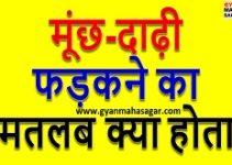 munch fadakna in hindi,मूंछ फड़कने का मतलब,मूंछ का फड़कना,दाहिनी मूंछ फड़कना,munch fadakne ka matlab