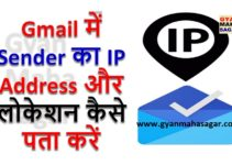 Gmail में Sender का IP Address और लोकेशन कैसे पता करें,Email Sender IP Address,check email sender ip address,find email sender ip address gmail,trace email sender ip address,trace email sender ip address gmail,view email sender ip address