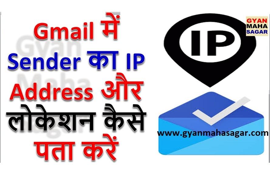 Gmail में Sender का IP Address और लोकेशन कैसे पता करें,Email Sender IP Address,check email sender ip address,find email sender ip address gmail,trace email sender ip address,trace email sender ip address gmail,view email sender ip address