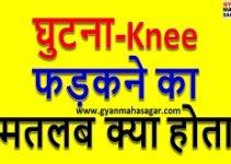 Ghutna Fadakne ka Matlab, घुटना फड़कना, घुटना फड़कने का मतलब, घुटना फड़कने का मतलब क्या होता है, दाया घुटना फड़कना, बायाँ घुटना फड़कना, बाया घुटना फड़कने का मतलब