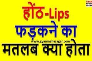 होंठ फड़कने का मतलब Hoth Fadakna in Hindi