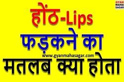 होंठ फड़कने का मतलब,Hoth Fadakna in Hindi,होंठ फड़कने का मतलब क्या होता है,निचला होंठ फड़कने का मतलब,ऊपर का होंठ फड़कने का मतलब,hoth ka fadakna in hindi,hoth fadakne se kya hota hai