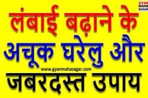 height badhane ke tarike, Height Badhane ke Upay, लंबाई बढ़ाने का आसान तरीका, लंबाई बढ़ाने का घरेलू उपाय, लंबाई बढ़ाने के उपाय, लंबाई बढ़ाने के तरीके, लम्बाई बढ़ाने के योग, हाइट बढाने के उपाय