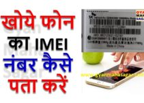 खोये फोन का IMEI नंबर कैसे पता करें,imei number check,imei number check code,how to check imei on phone,how to check imei number,how to check imei number of lost mobile,how to check imei number of lost phone