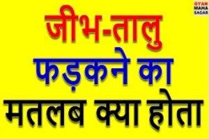 जीभ फड़कने का मतलब,Jibh Fadakne ka Matlab,जीभ फड़कना,जीभ का फड़कना,जीभ फड़कने से क्या होता है,तालु फड़कना,तालु फड़कने का मतलब