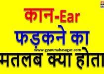 कान फड़कने का मतलब,Kaan Fadakne ka Matlab,बाया कान फड़कने का मतलब,दाहिनी आंख फड़कने का मतलब,kaan fadakna,kaan ka fadakna in hindi,baya kaan fadakna