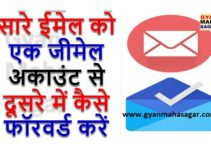 सारे ईमेल को एक जीमेल अकाउंट से दूसरे में कैसे फॉरवर्ड करें,move emails from one gmail account to another,move emails from one account to another,move emails from inbox to folder gmail,move emails one gmail account to another