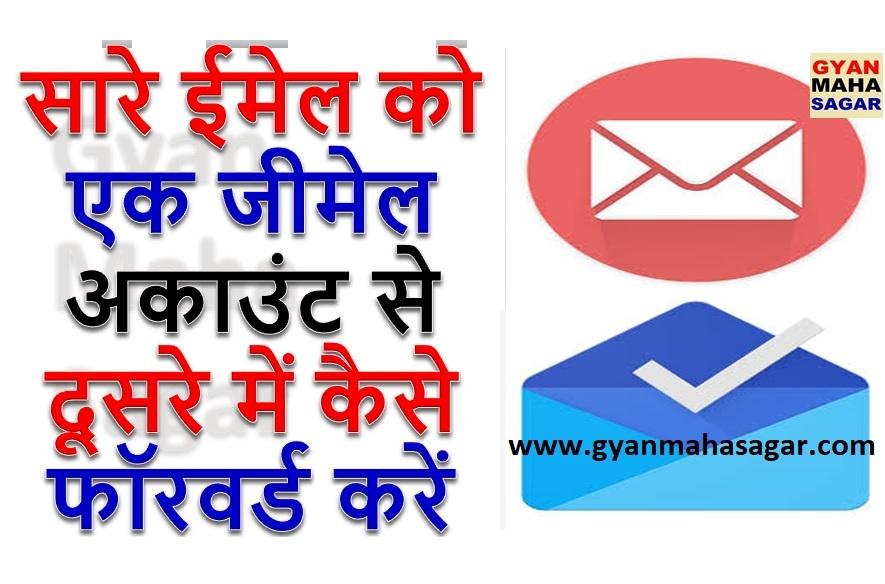 सारे ईमेल को एक जीमेल अकाउंट से दूसरे में कैसे फॉरवर्ड करें,move emails from one gmail account to another,move emails from one account to another,move emails from inbox to folder gmail,move emails one gmail account to another