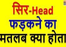 सिर फड़कने का मतलब,Sir Fadakne ka Matlab,head fadakna,right head fadakna,head ka fadakna,sir ka fadakna in hindi