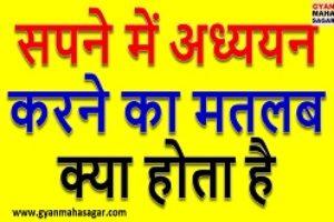 Sapne me Adhyayan karna सपने में अध्ययन करना