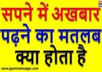 akhbar, news paper, sapne, Sapne me Akhbar padhna, सपने में अखबार पढ़ना