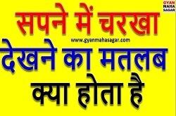 sapne, sapne me charkha dekhne ka tarika, swapna phal, सपने में चरखा देखना, सपने में चरखा देखने का मतलब