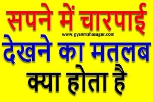 सपने में चारपाई देखना Sapne me Charpai dekhna in hindi