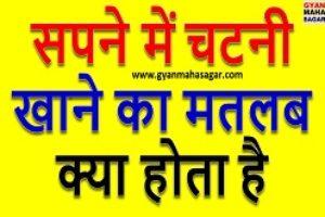 moon, sapne, sapne me chatni, sapne me chatni khana, sapne me chatni khane ka matlab, swapna phal, सपने में चटनी खाना, सपने में चटनी खाने का मतलब