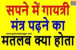 सपने में गायत्री मंत्र पढ़ना ! Sapne me Gayatri Mantra padhna