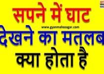 sapne me dhobi ghat dekhna, sapne me ganga ghat dekhna, sapne me ghat dekhna, sapne me nadi ka ghat dekhna, sapne me shamshan ghat dekhna, sapne mein ganga ghat dekhna, सपने में घाट देखना