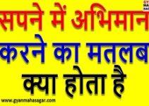 dream, proud, sapne, Sapne me abhimaan karna, सपने में अभिमान करना