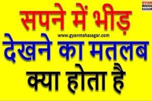 सपने में भीड़ देखना Sapne me bhid dekhna