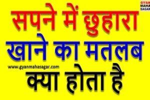 सपने में छुहारा खाना Sapne me chhuhara khana
